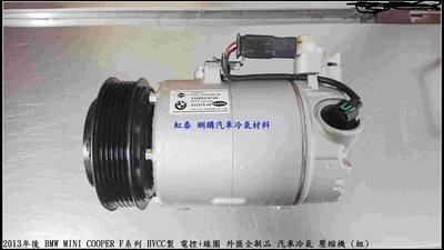 2013年後 BMW MINI COOPER F系列 HVCC製 電控+線圈 外匯全新品 汽車冷氣 壓縮機 (組)