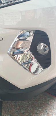 【桃園 國瑞】TOYOTA RAV4 5代  電鍍霧燈飾蓋