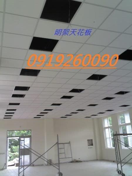 新北市土城區輕鋼架天花板施工*輕隔間0919260090陳先生