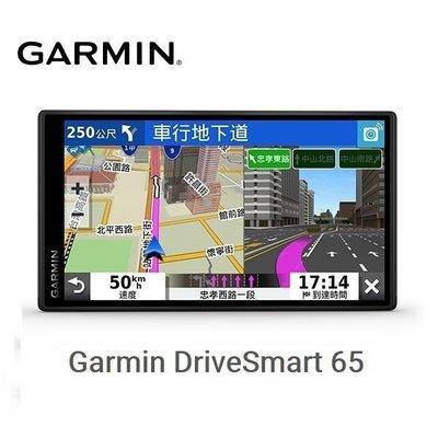 嘉義三益GARMIN DriveSmart 65 6.95吋 車用衛星導航