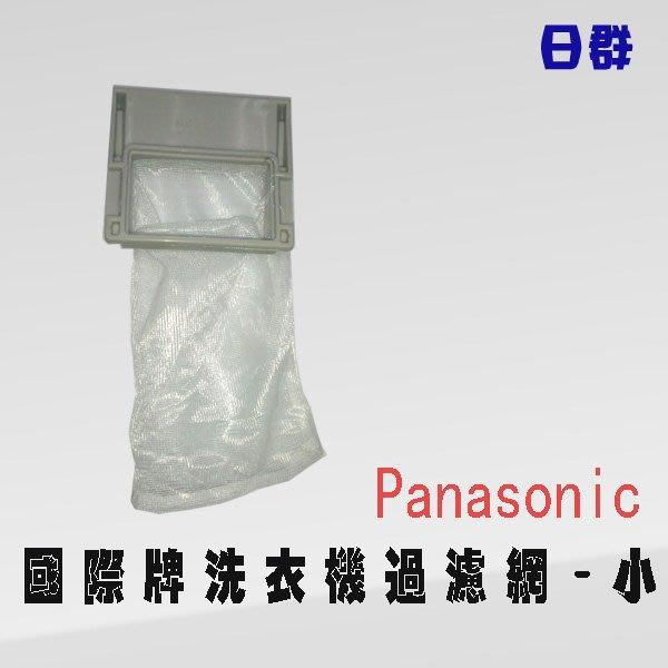 【日群】Panasonic國際牌洗衣機過濾網(小)