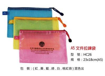 好時光廣告 文具袋 文件袋 A5文件 拉鍊袋 廣告印刷 客製化 活動 贈品 禮品 世紀名品