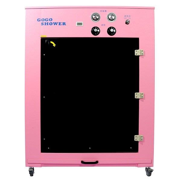 【GOGOSHOWER狗狗笑了】大型單門雙馬達UV-C除菌寵物烘毛箱-櫻花粉