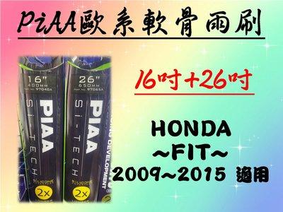 車霸- HONDA FIT 專用雨刷 PIAA歐系軟骨雨刷 (16+26吋) 矽膠膠條 PIAA雨刷 雨刷 FIT 潑水