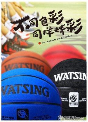 室外水泥地耐磨牛皮真皮手感軟皮7號成人小學生翻毛籃球兒童