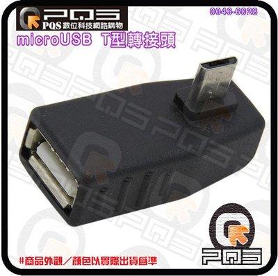 ╭☆台南PQS╮micro USB 轉...