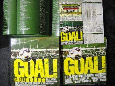 【198樂坊】Goal 世足風雲會(21首世紀音樂經典大輯)X