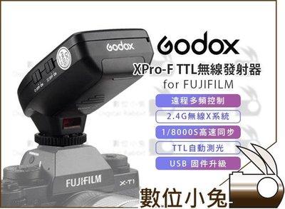 數位小兔【Godox 神牛 Xpro-F FUJIFILM 無線發射器】富士 TTL 高速同步 引閃器 觸發器 公司貨