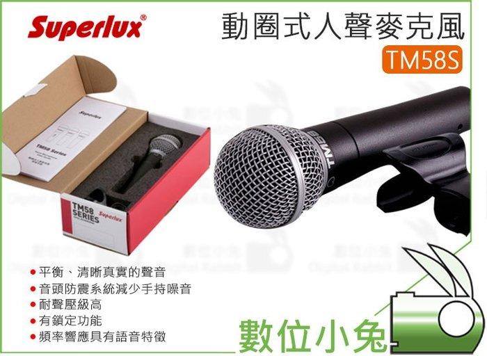 數位小兔【舒伯樂 Superlux TM58S 動圈 人聲 動圈式麥克風】室外演講 手持式 公司貨 錄音麥克風