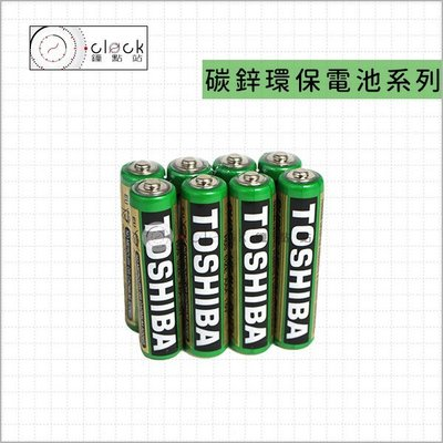 【鐘點站】TOSHIBA 東芝-4號電池8入 / 碳鋅電池 / 乾電池 / 環保電池