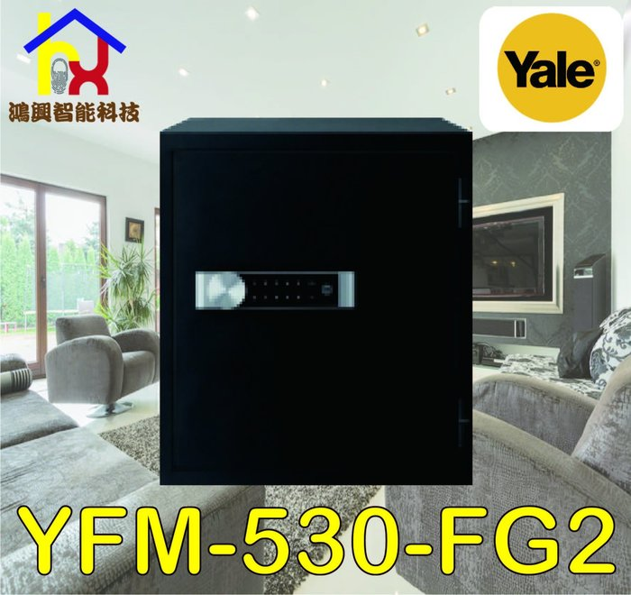 Yale耶魯 YFH/530/FG3 專業防火安全保險箱觸控面板 公司貨保固一年 安裝/運費另記