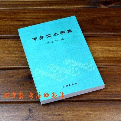 甲骨文小字典 王本興 文物出版社 拼音筆畫索引 書法篆刻工具書