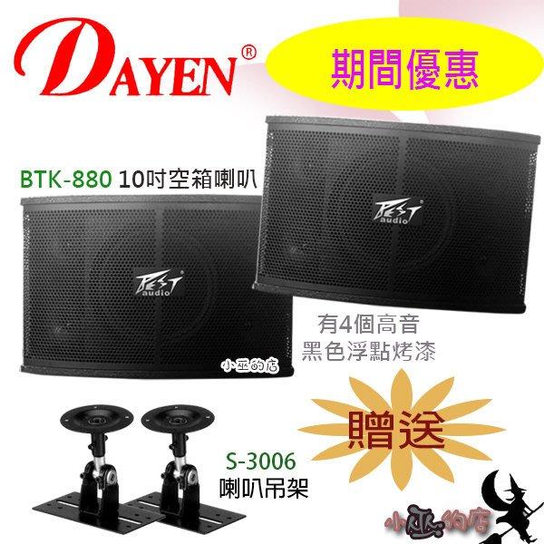 【超值優惠組合】「小巫的店」*(BTK880)10吋沙龍喇叭 贈送(S-3006)喇叭吊架.贈完為止 低音大出力