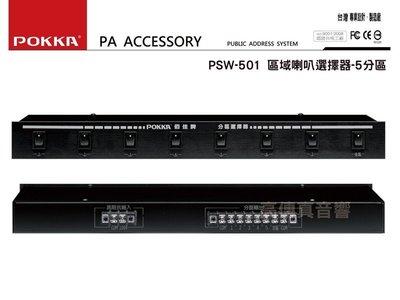 高傳真音響【POKKA PSW-501】 區域喇叭選擇器-5分區│公共廣播專用喇叭選擇器
