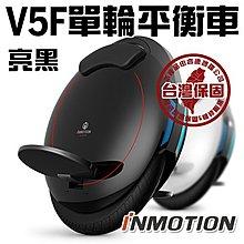 樂行 INMOTION V5F 單輪平衡車(黑色)正式代理公司貨