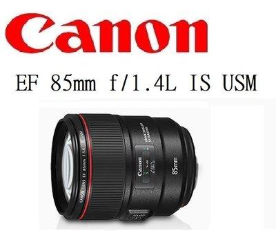 ((名揚數位)) Canon EF 85mm f1.4 L IS USM  人像鏡 大光圈 原廠公司貨  保固一年