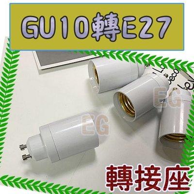 E7B15 GU10轉E27燈座 轉換燈頭 GU10-E27 GU10燈座 轉E27燈座 延長座