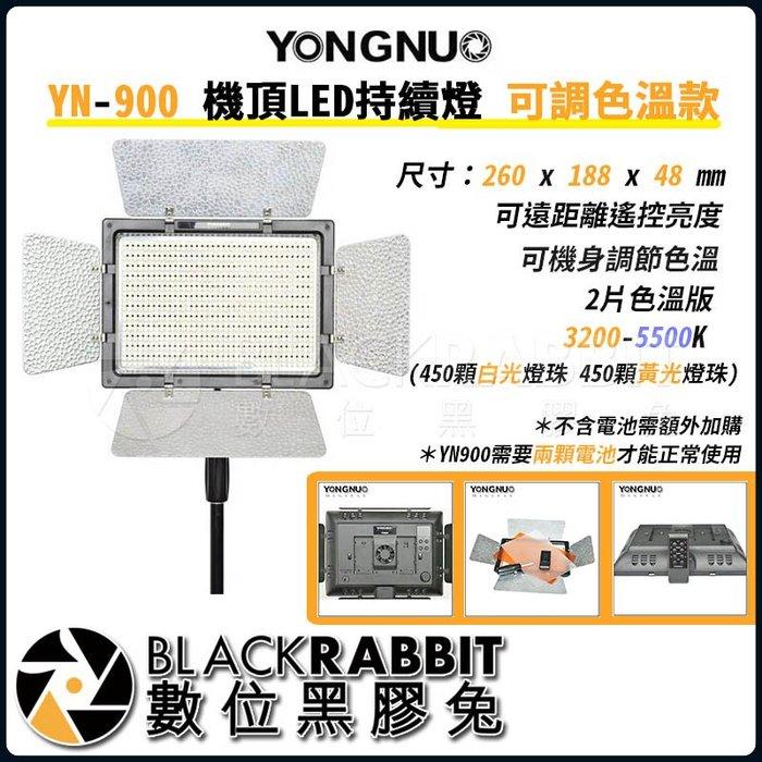 數位黑膠兔【 永諾 YN-900 機頂LED持續燈 可調色溫款 】LED 攝像燈 攝影燈 新聞燈 可遙控