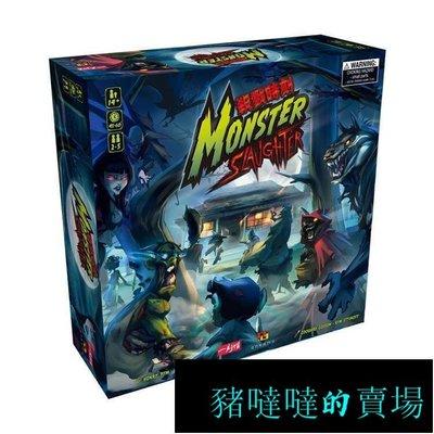 豬噠噠-【】正版殺戮時刻桌游Monster Slaughter策略類成人休閑角色扮演游戲