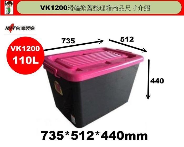 「5個入運費0元」VK1200滑輪掀蓋整理箱/換季收納/棉被置物箱/衣服收納/110L/VK-1200/直購價