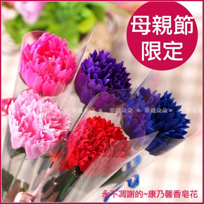 康乃馨香皂花X100支(每單支包裝)(適用教師節.父親節.母親節.工商禮贈品)