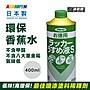 日本低味環保香蕉水400ml 噴漆 酒精性塗料稀...