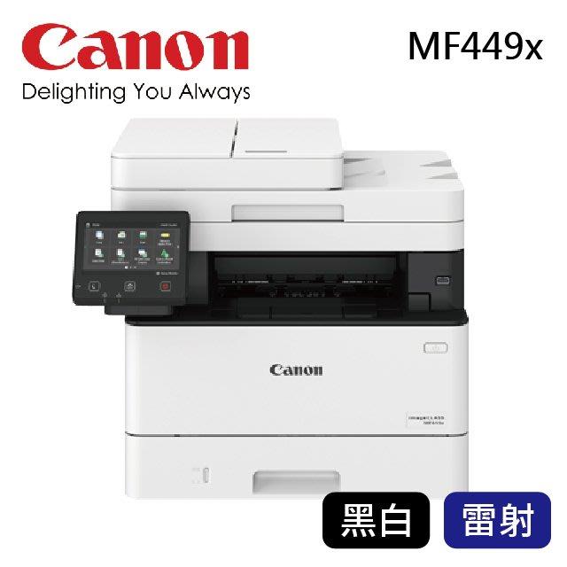 【含稅】Canon imageCLASS MF449x黑白雷射多功能事務機