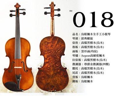 【嘟嘟牛奶糖】Birdseye 高檔鳥眼楓木手工小提琴.18號琴.世界唯一精緻嚴選