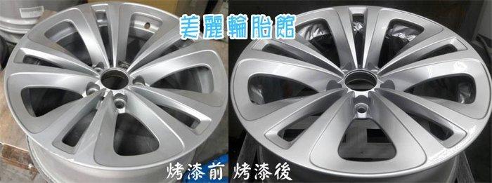 【美麗輪胎舘】專業鋁圈修復烤漆~ 鋁圈 卡鉗 烤漆 真圓 修復~歡迎詢價