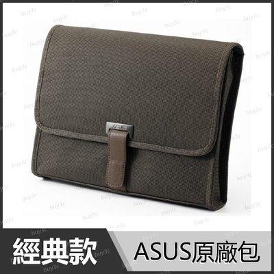 華碩 ASUS 經典款 棕色 11吋以下 原廠筆電包 防震包 保護袋 適用小筆電 平板 全新 現貨