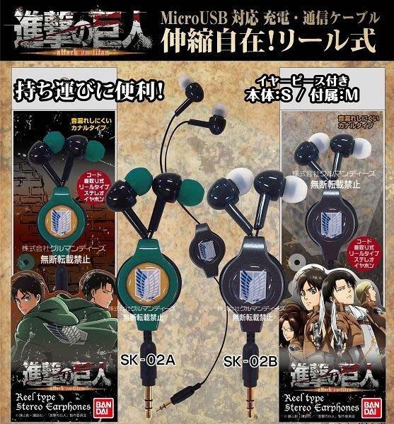 尼德斯Nydus~* 日本正版 進擊的巨人 兵長 艾倫 耳機  IPHONE HTC 三星 皆適用
