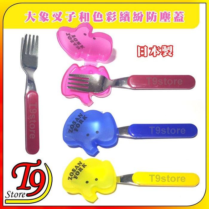 【T9store】日本製 大象叉子和色彩繽紛防塵蓋