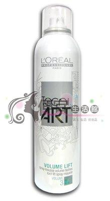 便宜生活館【造型品】-萊雅L OREAL-萊雅-雪紛飛慕絲250ML(新包裝)~ 提供蓬鬆與輕盈感  ~