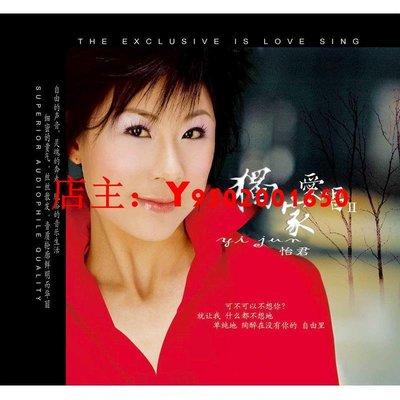 【樂視】正版女聲發燒碟 試機碟HIFI碟片怡君 獨家愛唱2 DSD CD無損音質 精美盒裝