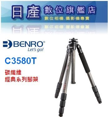 【日產旗艦】BENRO 百諾 C3580T C3580 碳纖維 三腳架 勝興公司貨 附腳袋袋 187CM 承重18kg