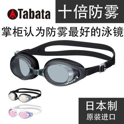 軟妹泳衣TABATA防霧泳鏡SWIPE技術泳鏡日本原裝進口十倍防霧新款VIEW泳鏡