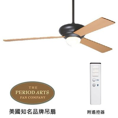 Period Arts Altus52英吋吊扇附燈(ALT_RB_52_MP_270_003)油銅色 適用於110V電壓