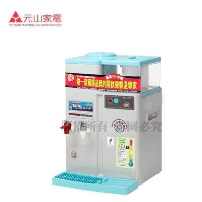【♡ 電器空間 ♡】 【元山牌】微電腦蒸汽式防火溫熱開飲機(YS-8361DW)