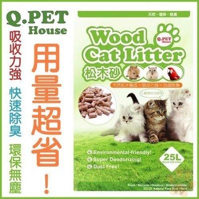 Q.PET Wood Cat Litter-環保松木砂》貓、兔小動物皆適用25L