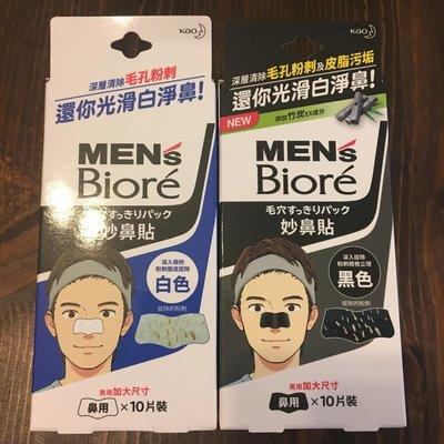 Biore 蜜妮 妙鼻貼10p (男用白色/黑色)