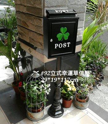美生活館 --歐式 站立式 鑄鋁信箱(附鎖)--可投報章雜誌等---超大款-餐廳民宿店面-幸運草
