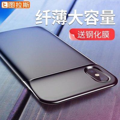 iPhoneX背夾充電寶蘋果X電池iPhone超薄殼充電手機殼8背夾式X夾背---大城小鋪