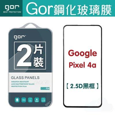 GOR 9H Google Pixel 4a 鋼化玻璃保護貼 滿版螢幕保護貼 滿198免運