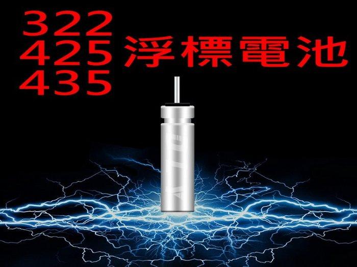 買10送1 435 電池 浮標電池 夜光棒 動力源 電子浮標