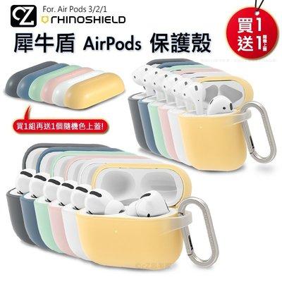 [買1送1] 犀牛盾 AirPods Pro 2 1 保護殼 (上蓋+下蓋) 防摔套 防摔殼 保護套 藍牙耳機盒保護套