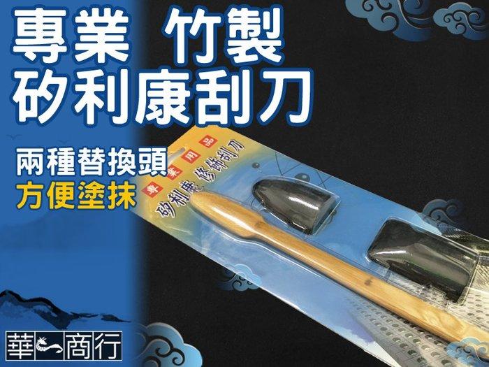🐉華一商行🐉༄專業 竹製 矽利康刮刀《含稅》 PU 矽膠 整平刮刀 填缝膠刮刀 矽膠 矽利康 抹刀 邊刀 三秒膠