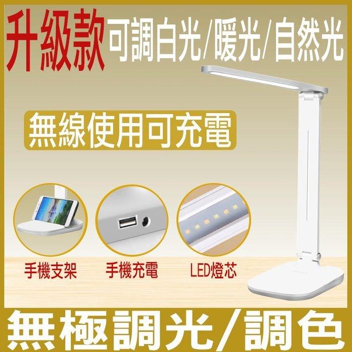 《LED護眼檯燈》檯燈 床頭燈 小夜燈 台燈 閱讀燈 可調三種燈色 USB充電