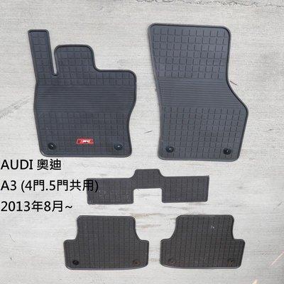 Audi奧迪 13年式 A3 TFSI TDI 橡膠腳踏墊 歐式汽車防水腳踏墊 A3 A4 Q2 Q3 Q5 Q7