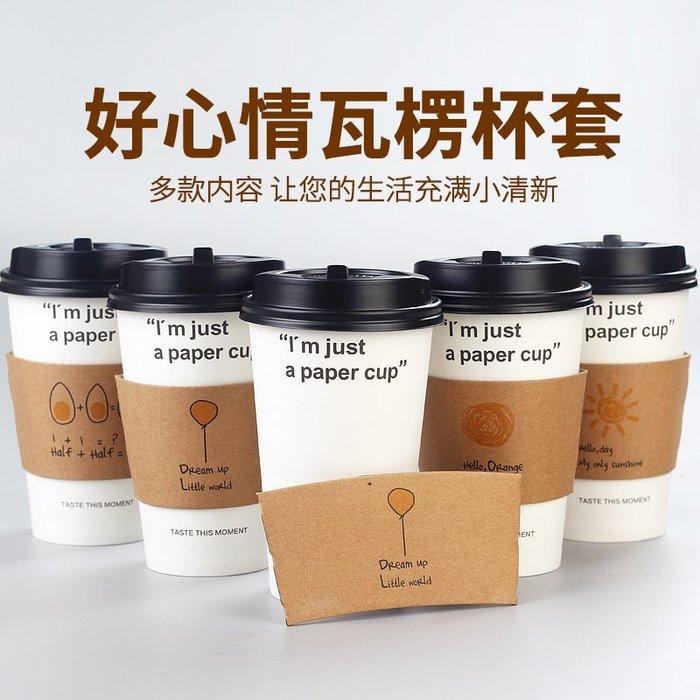 奇奇店-牛皮紙杯套一次性防燙水杯套咖啡奶茶杯子隔熱紙套定制#安全无毒 #輕巧 #韧性好
