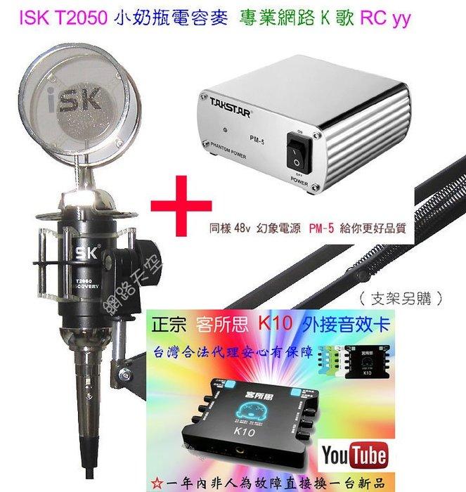 RC第7號套餐之6:台灣售後保固客所思K10+ isk T2050電容麥克風 + NB35支架 +幻象電源+ 2條卡農